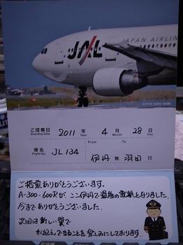 20110505-4.jpg